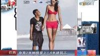 巴西:身高2米嫩模爱上1.6米建筑工[超级新闻场]