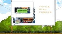 第1-06讲-主板的元件组成-【电脑维护从菜鸟到高手之路视频教程】
