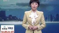 江西贵溪校车事故调查 121228 新闻现场