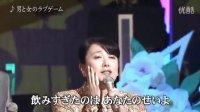 日野美歌葵司朗男と女のラブゲーム2012