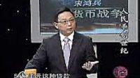视频: 【鼎展金业 QQ 84967159】 宋鸿兵解说货币战争05_标清