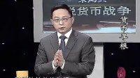 视频: 【鼎展金业 QQ 84967159】 宋鸿兵解说货币战争01_标清