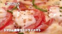 鈴木愛理 PIZZA-LA.01.15 ピザーラ 「モッツァイタリアーナ~」