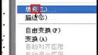 2012年6月27日红柳老师PS基础第16课《制作抽丝图》
