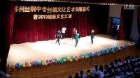 苏州丝绸中等专业学校1009班2012bigshow