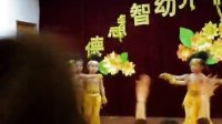 小美女跳舞 天竺少女 (全部走光了)德惠智幼儿园