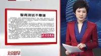北京青年报:智商测试不靠谱[北京您早]