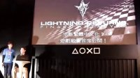 视频: 游讯网_《最终幻想13:雷霆回归》亚洲电玩展视频