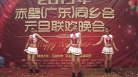 赤壁广东同乡会2013年元旦晚会赤壁美女表演健美舞