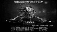 《2011火爆中文慢摇B》京城酷盘汽车音乐CD在线试听