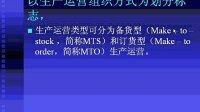浙江大学 生产运营管理 24讲 全套见空间专辑