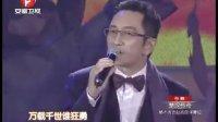 2013年国剧盛典吴启华《倚天屠龙记》主题曲《风起云涌》