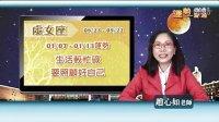 台湾中华电信MOD赵心如星座专家2013年1月7日~ 13日娱乐运势(全)