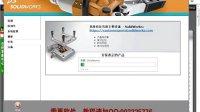 SolidWorks 2012 32位 64位简体中文版软件安装方法帮助