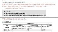 2013年北师大740教育学考研真题、押题分析-凯程教育