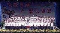 芷江一中113班合唱《跨世纪新一代》