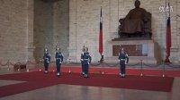 台北蒋介石的中正纪念堂卫士撤岗仪式