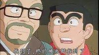 第031话 忍者vs印地安两津