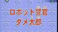 第247话 开发警用机器人004号 失败太郎登场!