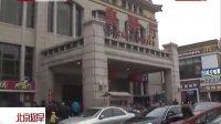 春运火车票:网上购票和电话订票攻略 北京您早 130107 高清