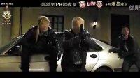 《2012喜上加喜》新预告 屌丝男PK母夜叉