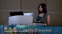 威力導演 11 訊連科技PowerDirector 11 ★ [HD]影音週報