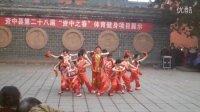 四川省资中县盛世太平休闲娱乐群舞蹈  中国红(1)