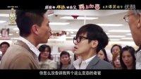 """《2012喜上加喜》曝""""笑酱""""花絮 妖娆男黄宗泽拜见准岳父"""