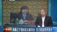 网曝辽宁现80后女副市长 官方称按程序晋升 辽宁现80后女副市长