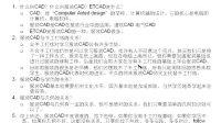 视频购买:hqok.taobao.com  ETCAD2009服装CAD常见问题