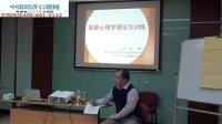 徐云老师能量心理学解密