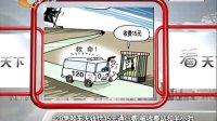 120急救车无钱付15元通行费 被收费站扣半小时 直播京津冀 130114