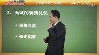 2013年河北政法干警考试面试肢体礼仪