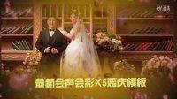 2014情人节爱情微笑婚庆片头模板 会声会影X5X6