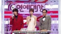 [中字]2012SBS演艺大赏(Running Man) MC:HAHA(RM),秀英(SNSD)