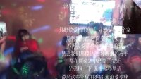 辽源贴吧吧友屌丝俱乐部纪念版视频(珍藏版)