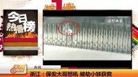 浙江:保安大哥怒吼 被劫小妹获救 天天晒网 130115