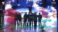 新濠陶瓷2013年跨年文艺晚会 歌曲 《爱拼才会赢》