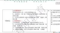 2014年中国政法大学行政管理考研参考书-考研招生简章-考研历年真题及解析