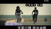 残缺(《一不小心爱上你》电视剧片尾曲)