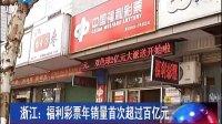 视频: 浙江:福利彩票年销量首次超过百亿元[浙江新闻联播]