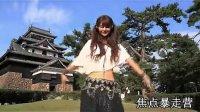 日本美女为你展露当地方言与性感舞蹈【焦点暴走营】