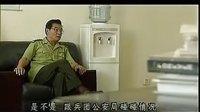 中国刑侦一号案  19