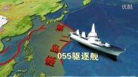 中国055万吨舰曝光 可携航母杀手破第二岛链