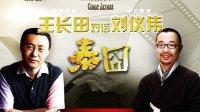 王长田 刘仪伟《谁在囧途(上)》 经济之声广播版