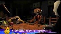 配音《功夫熊猫2》将声演山羊 [娱乐大风暴]