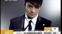 """2012华语电影演员片酬疯涨  """"性价比排行""""出炉[说天下]"""