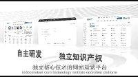 【新】中企百舸纽扣网网址导航宣传片 高清 QQ:305253422