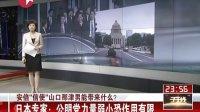 """安倍""""信使""""山口那津男能带来什么?:日本专家——公明党力量弱小恐作用有限[子午线]"""