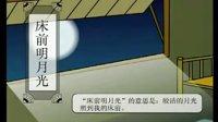 (儿童)唐诗三百首动画02_3